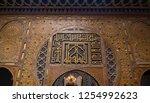 fes  morocco   november 17 ...   Shutterstock . vector #1254992623