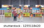 supermarket man customer... | Shutterstock .eps vector #1255118620