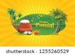 happy pongal festival... | Shutterstock .eps vector #1255260529