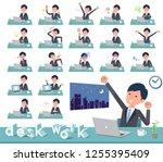 a set of businessman on desk... | Shutterstock .eps vector #1255395409
