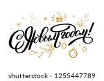 vector illustration. happy new...   Shutterstock .eps vector #1255447789