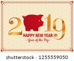 happy new year 2019  greeting... | Shutterstock .eps vector #1255559050