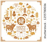 chinese new year greeting card... | Shutterstock .eps vector #1255780036