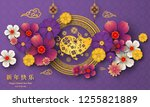 happy chinese new year 2019... | Shutterstock .eps vector #1255821889
