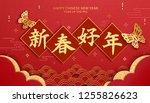 happy new year written in... | Shutterstock .eps vector #1255826623