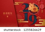 lunar year and pig words... | Shutterstock .eps vector #1255826629