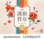 korean new year design with... | Shutterstock . vector #1255836319