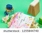 congratulatory gift image of... | Shutterstock . vector #1255844740