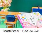 congratulatory gift image of... | Shutterstock . vector #1255853260