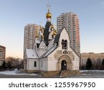 temple chapel in honor of the... | Shutterstock . vector #1255967950
