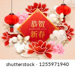 lunar year design with peony ... | Shutterstock .eps vector #1255971940