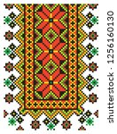colored embroidery border.... | Shutterstock .eps vector #1256160130