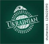 ukrainian chalkboard emblem | Shutterstock .eps vector #1256225593