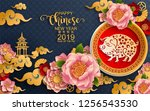 happy chinese new year 2019... | Shutterstock .eps vector #1256543530