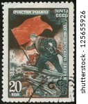 soviet union   circa 1941  a... | Shutterstock . vector #125655926