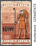 ancient egypt religion god... | Shutterstock .eps vector #1256607673