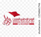 independent day of bahrain.... | Shutterstock .eps vector #1256861746