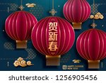 happy spring festival and... | Shutterstock .eps vector #1256905456