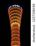 kobe  kansai  japan   november... | Shutterstock . vector #1257258190