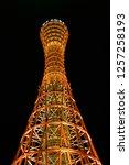 kobe  kansai  japan   november... | Shutterstock . vector #1257258193