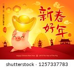 happy new year 2019. chinese... | Shutterstock .eps vector #1257337783