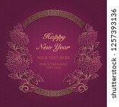 happy chinese new year retro... | Shutterstock .eps vector #1257393136