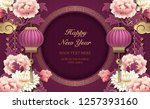 happy chinese new year retro... | Shutterstock .eps vector #1257393160