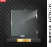 glass trophy award. first place ... | Shutterstock .eps vector #1257567010