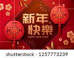happy new year poster design... | Shutterstock .eps vector #1257773239