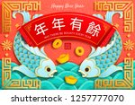new year design with may there... | Shutterstock .eps vector #1257777070