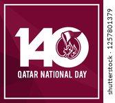 140 qatar national day. arabic... | Shutterstock .eps vector #1257801379