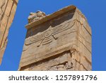 persepolis  iran   april 2016.  ... | Shutterstock . vector #1257891796