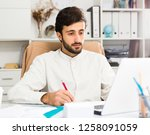 young confident office worker... | Shutterstock . vector #1258091059