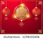 happy chinese new year greeting ... | Shutterstock .eps vector #1258102606