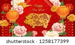 happy chinese new year retro... | Shutterstock .eps vector #1258177399