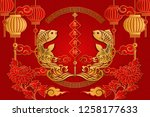 happy chinese new year retro...   Shutterstock .eps vector #1258177633