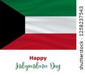 25 february  kuwait... | Shutterstock .eps vector #1258237543