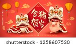 happy new year 2019. chinese... | Shutterstock .eps vector #1258607530