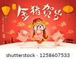 happy new year 2019. chinese... | Shutterstock .eps vector #1258607533