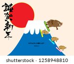 it is a card of new year's... | Shutterstock .eps vector #1258948810