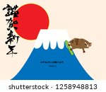 it is a card of new year's... | Shutterstock .eps vector #1258948813