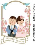 illustration of the bride and... | Shutterstock .eps vector #1258971493