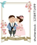 illustration of the bride and... | Shutterstock .eps vector #1258971499