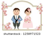 illustration of the bride and... | Shutterstock .eps vector #1258971523