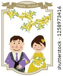 design for the wedding. clip... | Shutterstock .eps vector #1258973416