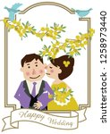 design for the wedding. clip... | Shutterstock .eps vector #1258973440
