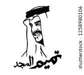 qatar   december 18  2018 ... | Shutterstock .eps vector #1258980106