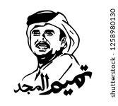 qatar   december 18  2018 ... | Shutterstock .eps vector #1258980130