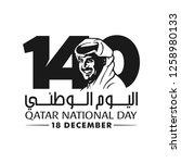 qatar   december 18  2018  140... | Shutterstock .eps vector #1258980133