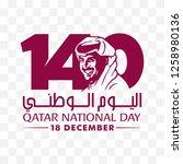 qatar   december 18  2018  140... | Shutterstock .eps vector #1258980136